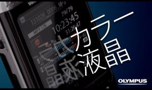 Voice-Treck DS-901 製品ムービー